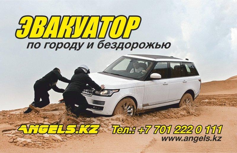 Эвакуатор в Алматы внедорожник 4х4